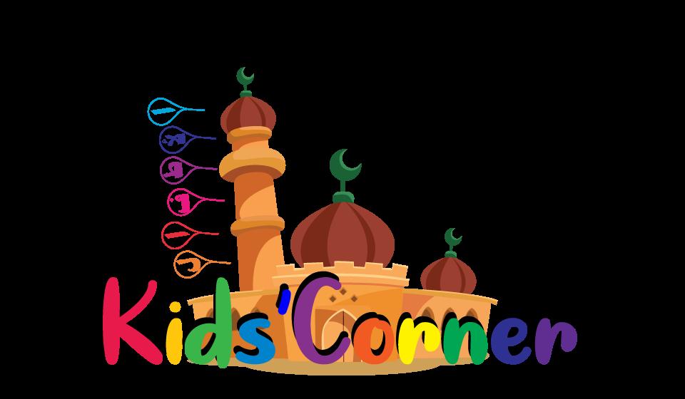 Muslim Children's Gateway to Islam